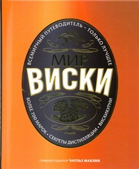 Мир виски от book24.ru