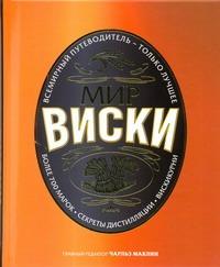 Маклин Чарльз - Мир виски обложка книги