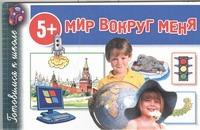 Полушкина В.В. - Мир вокруг меня обложка книги