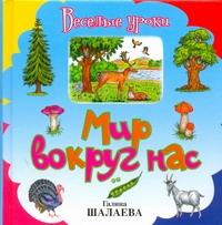Шалаева Г.П. - Мир вокруг нас обложка книги