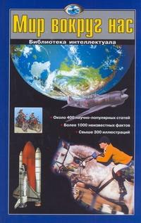 Ситников В.П. - Мир вокруг нас обложка книги