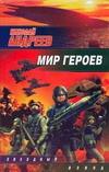 Андреев Н. Ю. - Мир героев обложка книги