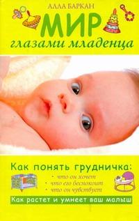 Баркан Алла - Мир глазами младенца обложка книги