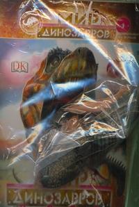 - Мир динозавров №3 обложка книги