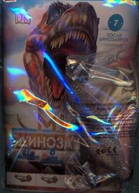 - Мир динозавров №7 обложка книги