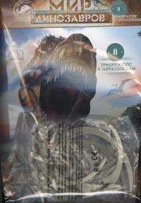 - Мир динозавров №8 обложка книги