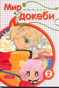 Хё Кён Пэк - Мир докеби. Т. 2 обложка книги