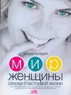 Непокойчицкий Г.А. - Мир женщины. Секрет счастливой жизни обложка книги
