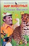 Мир животных с Николаем Дроздовым обложка книги