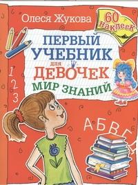 Жукова О.С. - Мир знаний. Первый учебник для девочек обложка книги