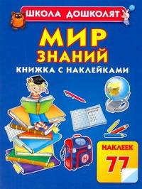 Жукова О.С. - Мир знаний обложка книги