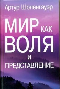 Мир как воля и представление обложка книги