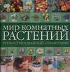 Голубев В.Б. - Мир комнатных растений обложка книги
