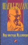 Мир мистера Муллинера Вудхаус П.Г.