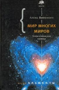 Виленкин А. - Мир многих миров. Физики в поисках параллельных вселенных обложка книги