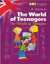 Мир молодых = The World of Teenagers обложка книги