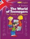 Мир молодых = The World of Teenagers Смирнов А.В.