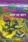 Апраксина Т. - Мир не меч' обложка книги