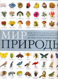 Прохоров Владимир Петрович - Мир природы обложка книги