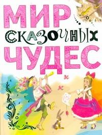 - Мир сказочных чудес обложка книги