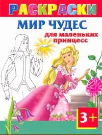 Жуковская Е.Р. - Мир чудес для маленьких принцесс. Раскраски 3+ обложка книги