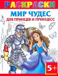 Рахманов А.В. - Мир чудес для принцев и принцесс. Раскраски 5+ обложка книги