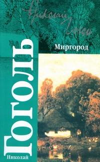 Миргород обложка книги