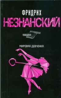 Незнанский Ф.Е. - Мировая девчонка обложка книги