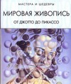 Мосин И.Г. - Мировая живопись от Джотто до Пикассо обложка книги