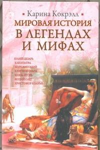 Кокрэлл Карина - Мировая история в легендах и мифах обложка книги