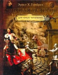 Гомбрих Эрнст - Мировая история для юных читателей обложка книги