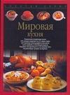 - Мировая кухня обложка книги