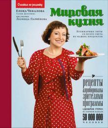 Чекалова Е.Л. - Мировая кухня: кулинарные хиты со всего света из наших продуктов обложка книги