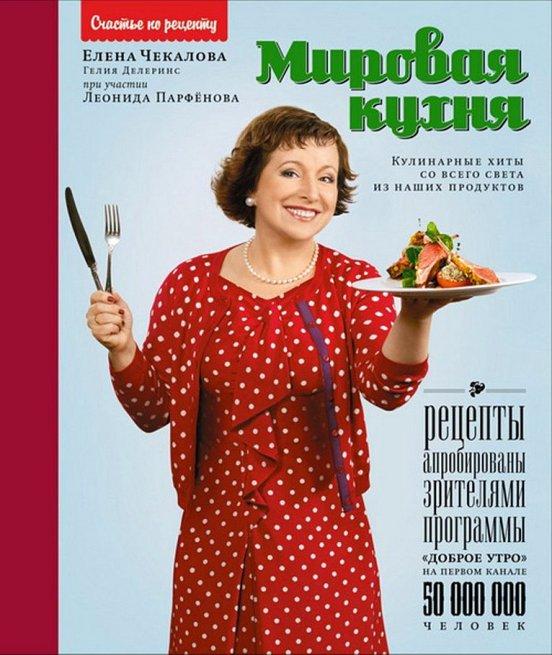 Мировая кухня: кулинарные хиты со всего света из наших продуктов Чекалова Е.Л.