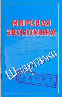 Смирнов П.Ю. - Мировая экономика. Шпаргалки обложка книги