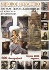 Мосин И.Г. - Мировое искусство (500 мастеров живописи)' обложка книги