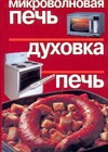 - Мироволновая печь, духовка, печь обложка книги