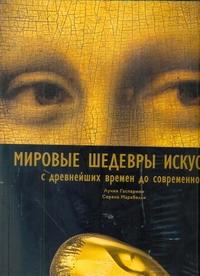 Мировые шедевры искусства Гаспарини Лючия