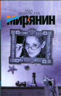 Дымовская А. - Мирянин обложка книги