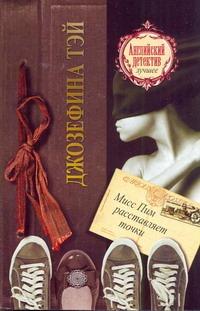 Тэй Джозефина - Мисс Пим расставляет точки обложка книги