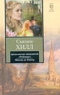 Хилл Сьюзен - Миссис де Уинтер обложка книги