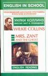 Коллинз У. - Миссис Зант и привидение обложка книги