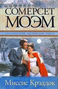 Моэм С. - Миссис Крэддок обложка книги