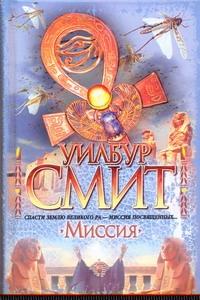 Смит У. - Миссия обложка книги