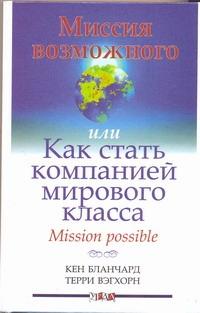 Миссия возможного или как стать компанией мирового класса