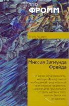 Миссия Зигмунда Фрейда. Анализ его личности и влияния