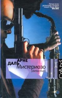 Даль Арне - Мистериозо обложка книги