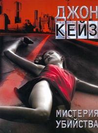 Кейз Д. - Мистерия убийства обложка книги