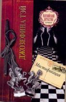 Тэй Д. - Мистификация' обложка книги