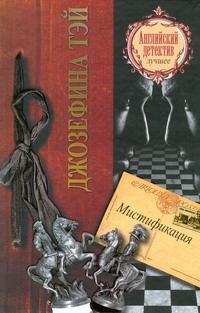 Тэй Джозефина - Мистификация обложка книги